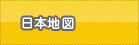 日本:日本地図で映画・地域PR動画・ロケ地・作品検索