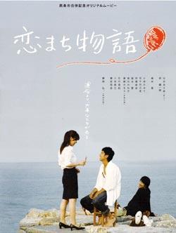 恋まち物語(KOIMACHI MONOGATARI)