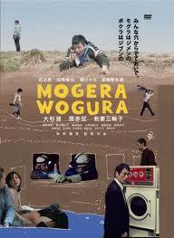 Mogera Wogura~モゲラウォグラ~