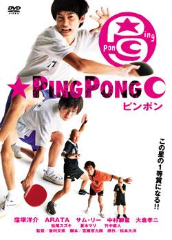 ピンポン(PingPong)