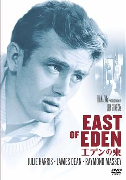 エデンの東  East of Eden