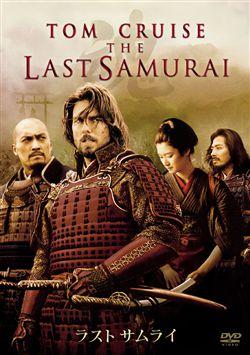 ラストサムライ (The Last Samurai)