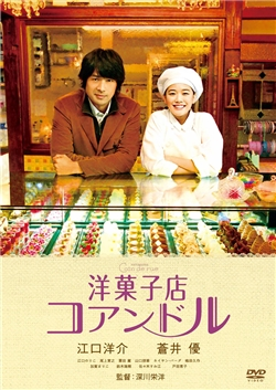 洋菓子店コアンドル