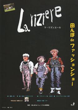 ラ・リズィエール(La riziere) 田んぼdeファッションショー