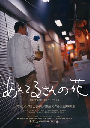 吉祥寺の「あんてるさんの花」6/16公開。(東京都武蔵野市)