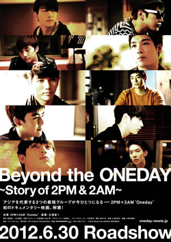Beyond the ONEDAY~Story of 2PM & 2AM ~:プレゼントキャンペーン