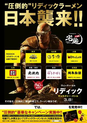 映画「リディック:ギャラクシー・バトル」×全国のラーメン店7店舗がコラボ展開