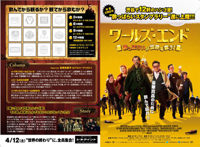 映画『ワールズ・エンド 酔っぱらいが世界を救う!』ハシゴ酒キャンペーン!(東京・渋谷)