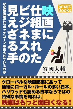 書籍「映画に仕組まれたビジネスの見えざる手 なぜ映画館にはポップコーンが売られているのか」(谷國大輔 著)