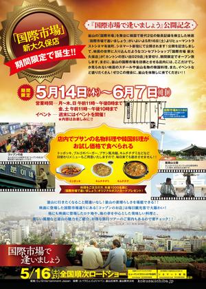 映画「国際市場で逢いましょう」新大久保にコンセプトショップ登場!(東京・新大久保)