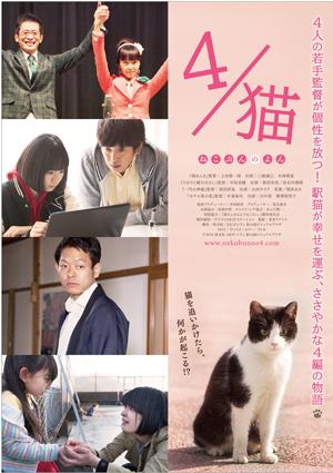「4/猫-ねこぶんのよん-」SKIPシティ国際Dシネマ映画祭7/21上映、2015年は猫ブーム年!