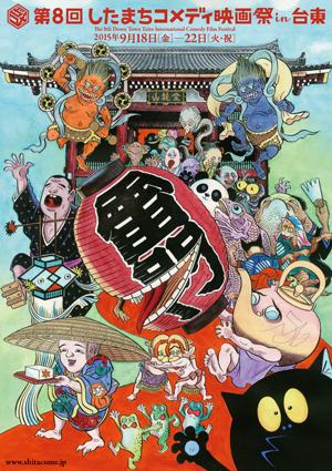 第8回したまちコメディ映画祭in台東 2015年9月18日(金)〜22日(火・祝)開催!(東京都台東区)