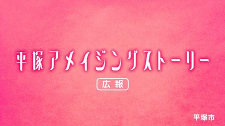 平塚アメイジングストーリー
