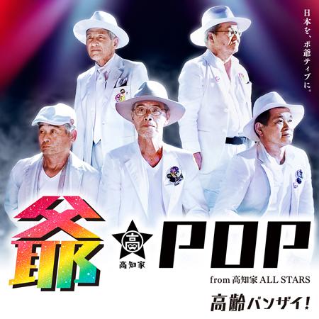爺-POP from 高知家 ALL STARS 「高齢バンザイ!」
