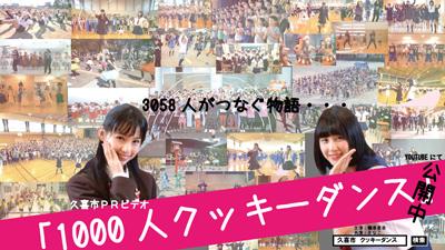 久喜市PRビデオ「1000人クッキーダンス」