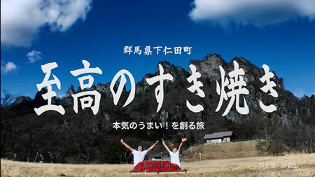 shimonita_Sukiyaki_450
