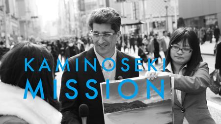 KAMINOSEKI MISSHON (かみのせきミッション)