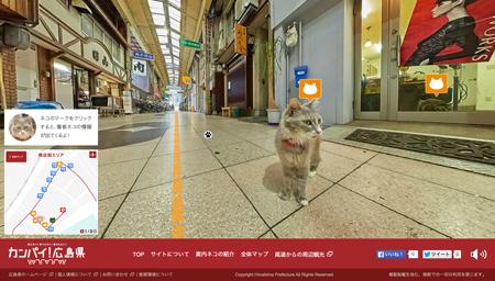 広島CAT STREET VIEW 尾道編 コンセプトムービー