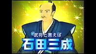 石田三成CM 第1弾