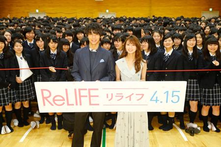 映画『ReLIFE リライフ』高校サプライズ訪問イベント