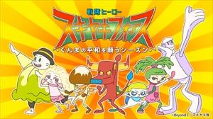 群馬県地域資源PRアニメ「戦隊ヒーロー スキヤキフォース」