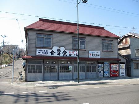 北海道増毛町、映画『駅 STATION』の居酒屋「桐子」スタジオセットを再現!