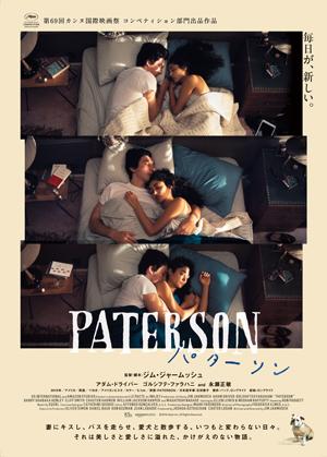 映画『パターソン』予告編
