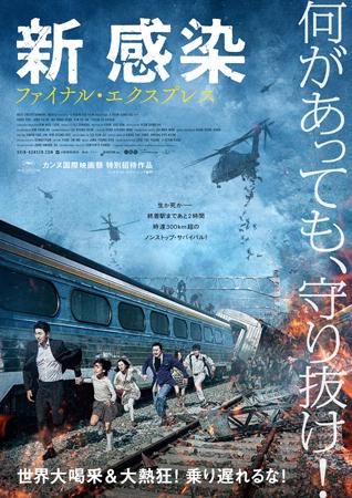 映画『新感染 ファイナル・エクスプレス』予告編