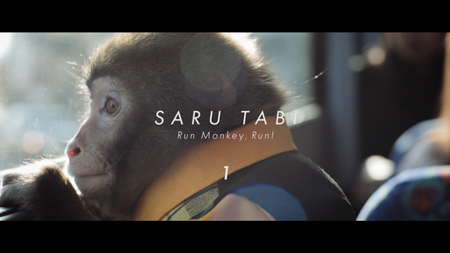 SARU TABI(さるたび)旅編 ~Run Monkey,Run!~Episode.1-tabi-