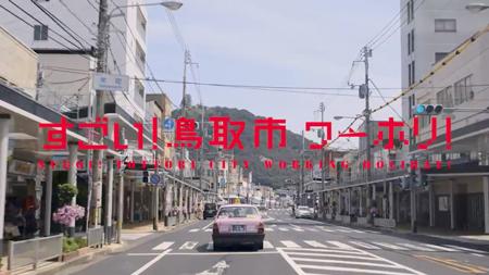 すごい!鳥取市ワーホリ!