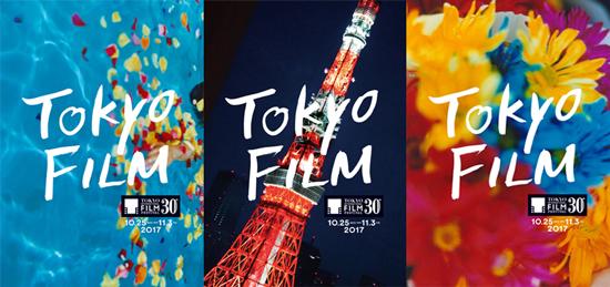 第30回東京国際映画祭 10月25日-11月3日開催