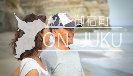 ON-JUKU Life 移住編