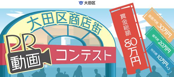 東京都大田区が「商店街PR動画コンテスト」で商店街活性化