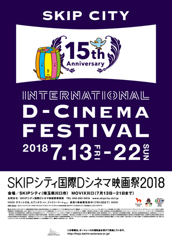 『SKIPシティ国際Dシネマ映画祭2018』開幕、川口市が製作&舞台&ロケ地の映画『君がまた走り出すとき』オープニング上映。