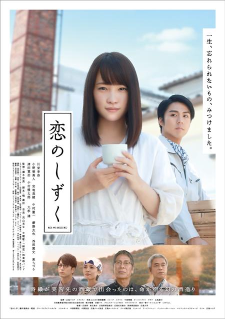 川栄李奈 映画初主演!東広島市の映画『恋のしずく』10/20公開