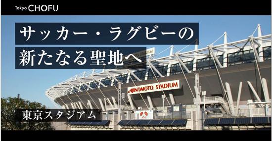 Discover サッカー・ラグビーの新たなる聖地へ 東京スタジアム