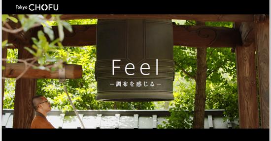 Feel 調布を感じる