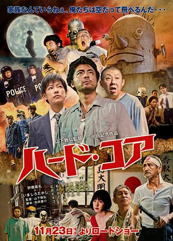 映画『ハード・コア』予告編(ディレクターズカット版)