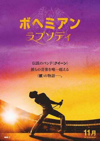 映画『ボヘミアン・ラプソディ』予告編 A