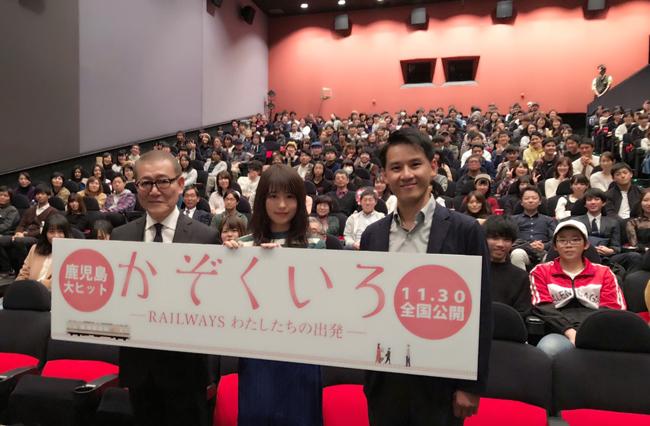 映画『かぞくいろ―RAILWAYS わたしたちの出発―』有村架純&國村隼が先行公開・ロケ地の鹿児島・熊本へ。