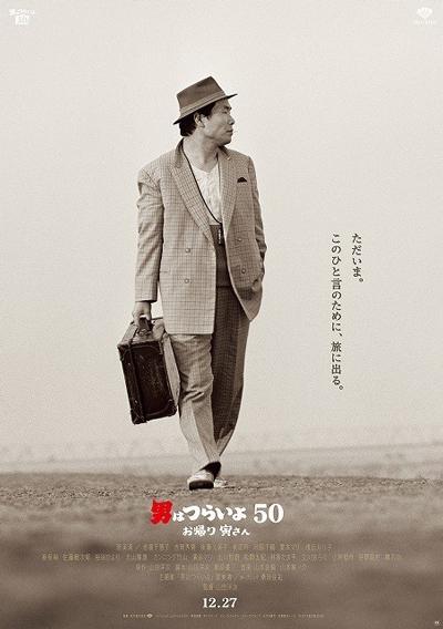『男はつらいよ お帰り 寅さん』第32回東京国際映画祭オープニング作品に決定。奇跡の最新作を世界初上映。