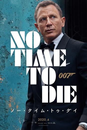 映画『007/ノー・タイム・トゥ・ダイ』予告編