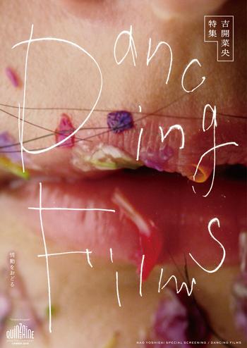 吉開菜央特集『Dancing Films』4/11−4/17開催(渋谷・ユーロスペース)