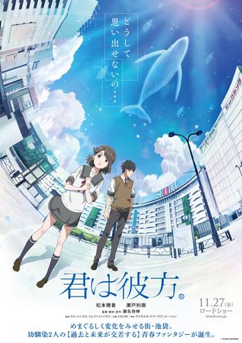 アニメ映画『君は彼方』、東京都豊島区・池袋が全面バックアップ。