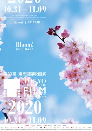 『第33回東京国際映画祭』10/31-11/9 開催
