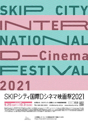 『SKIPシティ国際Dシネマ映画祭2021』9/25-10/3 オンライン開催